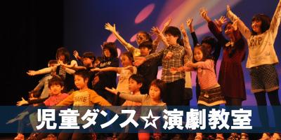 児童ダンス☆演劇教室